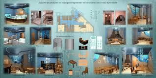 Проект Дипломный проект Потемкина А Наталья iol ru Раскрыть описание фотографииморская кухня реконструкция подвального помещения под ресторан