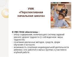 Стартовая диагностика класс ПНШ УМК Перспективная начальная школа В УМК ПНШ обеспечены отбор содержания