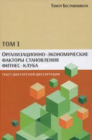 Книги Кандидатская диссертация купить в Москве по выгодной цене Тимур Беставишвили