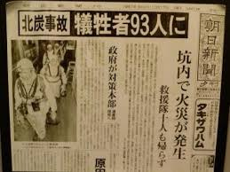 「北炭夕張新炭鉱ガス突出事故」の画像検索結果