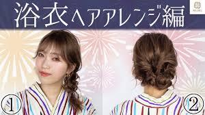 プロが教える夏祭りや花火大会にぴったり浴衣ヘアアレンジ2選 Manae