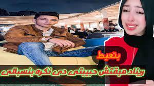 بث مباشر محمد السيد اوعا ريناد دى ايه دى نكره وانا اللى عملتها - YouTube