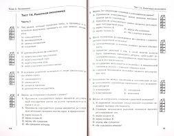 Иллюстрация из для Обществознание класс Тесты к учебнику  Иллюстрация 1 из 5 для Обществознание 8 класс Тесты к учебнику под ред
