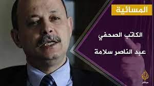 قناة الجزيرة مباشر - Aljazeera Mubasher Channel - الكاتب الصحفي عبد الناصر  سلامة: خيارات #مصر تقلصت منذ أن وضعت #إثيوبيا حجر الأساس في #سد_النهضة..  ونحن أمام مشكلة كبيرة