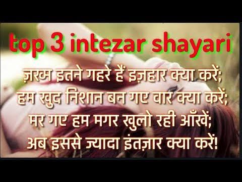 best intezaar shayari