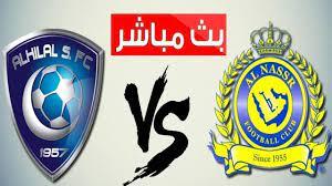 بث مباشر   مشاهدة مباراة الهلال والنصر في الدوري السعودي - صحيفة سبورت