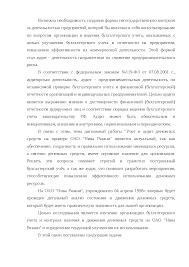 Учет и аудит денежных средств на примере ОАО Нива Рязани диплом  Это только предварительный просмотр