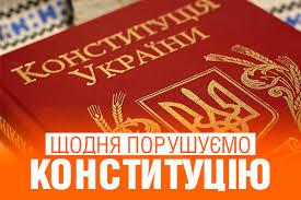 Картинки по запросу конституция украині фото нарушается