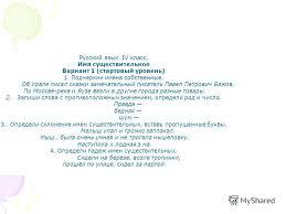 Презентация на тему Тема Разноуровневые проверочные и  2 Русский язык