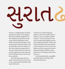 Журнал Шрифт • Джерри Леонидас про учёбу в Рединге Шрифт skolar Дэвида Бржезины объединяет в себе латиницу и язык гуджарати один из 23 официальных языков Индии Позже уже войдя в состав библиотеки rosetta