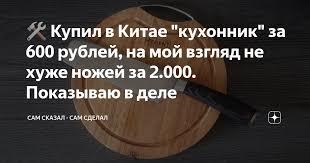 """Купил в Китае """"кухонник"""" за 600 рублей, на мой взгляд не хуже ..."""