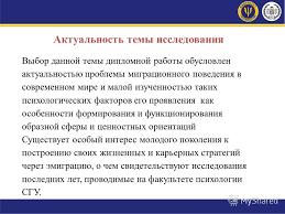 Презентация на тему Презентация к диплому по психологии  2 Актуальность