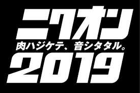 東京のビールフェスイベント情報2019年最新レッツエンジョイ東京