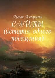 <b>Сайты</b>. <b>История</b> одного посещения (<b>Руслан Аммурский</b>) - скачать ...