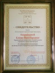 Состав контрольно счетного органа КСП Красногорск Почетный лист за большой вклад в развитие экономики муниципального образования