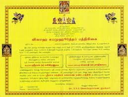 indian style invitation design sample tamil nadu spacial pinteres Wedding Cards Matter In Tamil indian style invitation design sample tamil nadu spacial more muslim wedding cards matter in tamil