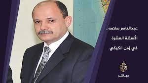 عبدالناصر سلامة.. والأسئلة العشرة في زمن الكيكي - YouTube