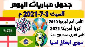 جدول مباريات اليوم السبت 3-7-2021/يورو 2020-كوبا أمريكا 2021-كأس العرب تحت  20 سنة - YouTube
