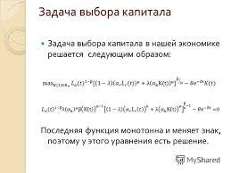 Презентация на тему РОССИЙСКИЙ УНИВЕРСИТЕТ ДРУЖБЫ НАРОДОВ  7 Задача