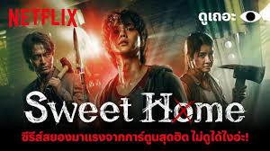 4 เหตุผลที่อยากให้ดู Sweet Home (สวีทโฮม) 'ดูเถอะพี่ขอ'