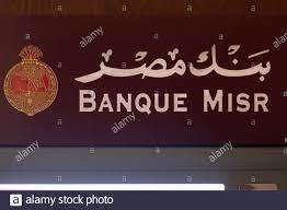 "Hurghada, Egypt. 07th Feb, 2020. An ATM of the Banque Misr bank at the  hotel ""The Cascades"". Credit: Gerald Matzka/dpa-Zentralbild/ZB/dpa/Alamy  Live News Stock Photo - Alamy"