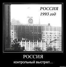 Демотиваторы РОССИЯ контрольный выстрел  Доход для сайтов