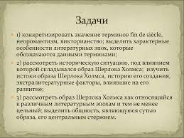 Кузьминова Екатерина Евгеньевна Защита диплома Научная новизна работы заключается в том что образ Шерлока Холмса еще не рассматривался в мировом литературоведении с точки зрения принадлежности к