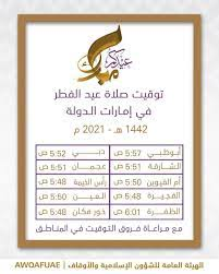 موعد صلاة عيد الفطر 2021 في الإمارات | هُنَا توقيت صلاة العيد في أبو ظبي  والشارقة ودبي ومدن الإمارات