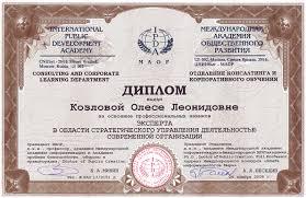 diplom jpg  Образец диплома МАОР