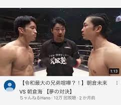 朝倉 兄弟 対決
