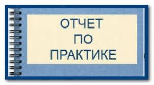 Услуги Репетитор Написание отчета по преддипломной практике Написание отчета по преддипломной практике