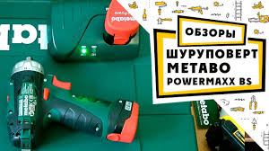 обзор <b>шуруповерта Metabo PowerMaxx BS</b> Basic 10,8V 2 0Ah x2 ...
