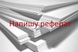 Помогу написать реферат доклад за руб Помогу написать реферат доклад 1 ru