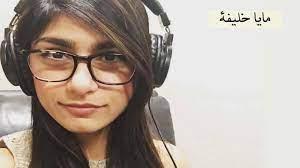 ماذا قال زوج مايا خليفة عن عملها الجنسي لم تصدق ! - YouTube