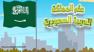 قالب لعبة علم المملكة العربية السعودية بوربوينت جاهز للإستخدام - المعلمة  أسماء
