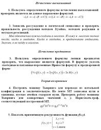 Контрольная работа по дисциплине Математическая логика и теория  Контрольная работа по дисциплине Математическая логика и теория алгоритмов Вариант 20