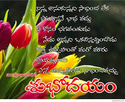 Gud Morning Images With Telugu Quotes Fitrinis Wallpaper