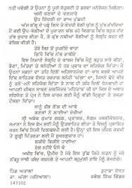 essay lohri in punjabi essay water