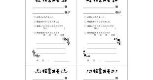 伝言メモ電話メモのテンプレート白黒 かわいいフリー素材集