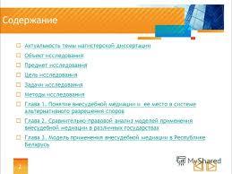 Презентация на тему Внесудебная медиация как один из способов  2 Содержание Актуальность темы магистерской диссертации