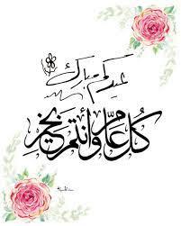 Pin on Happy Eid / عيد فطر سعيد