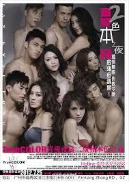 Lan Kwai Fong 2 (2012)