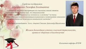 ПОЗДРАВЛЯЕМ с успешной защитой диссертации на соискание ученой  ПОЗДРАВЛЯЕМ с успешной защитой диссертации на соискание ученой степени кандидата технических наук Шадрикова Тимофея Евгеньевича