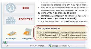 Налоговая отчетность СБиС отчетность через интернет СБиС  отчетность через интернет