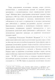 трудовые споры понятие порядок разрешения Коллективные трудовые споры понятие порядок разрешения