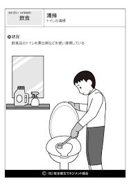 清掃 トイレの清掃飲食危険予知訓練kyt無料イラストシート集