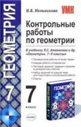 работы по геометрии класс Дудницын Ю П Кронгауз В Л  Контрольные работы по геометрии 7 класс Дудницын Ю П Кронгауз В Л 1997