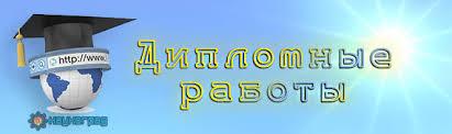 Выбрать образовательную услугу в Новосибирске  Заказать дипломную работу в Новосибирске