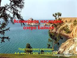 Презентация на тему Всемирное наследие озеро Байкал  1 Всемирное наследие озеро Байкал Подготовлено ученицей 4 А класса ГБОУ СОШ2034