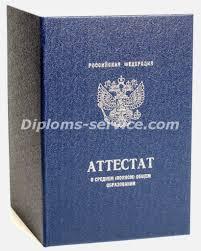Купить Диплом о Среднем Образовании в Москве diploms service com Аттестат